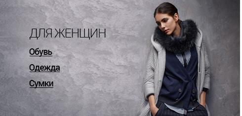 Распродажи брендовой одежды интернет