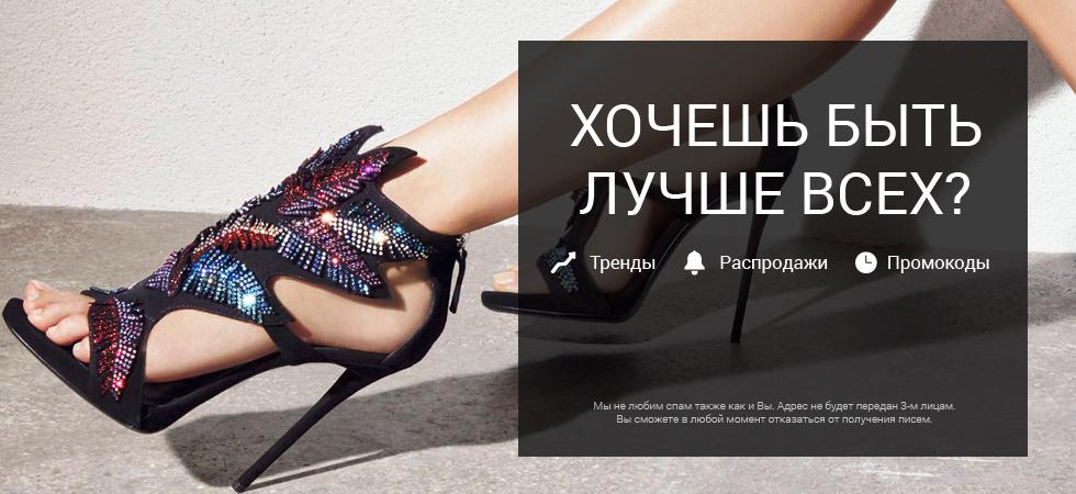 обувь элитная title=