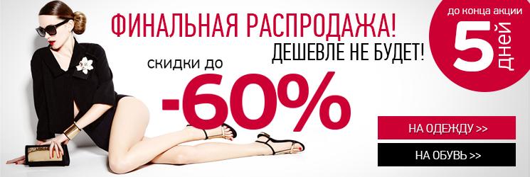 распродажа брендовой одежды