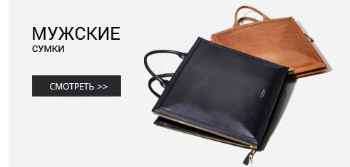 элитные мужские сумки